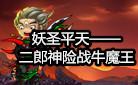 造梦西游5视频【boss攻略】二郎神险过牛魔王