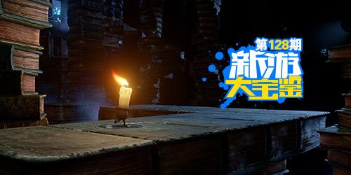 照亮黑暗!蜡烛人