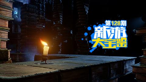 新游大宝鉴:照亮黑暗!蜡烛人
