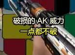 影杀-破损AK47嘉年华威力一点都不破