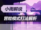 生死狙击小雨:单挑边境要塞_泰坦基地_失落祭坛打法讲解