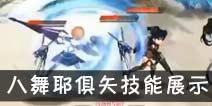 约战精灵再临八舞耶俱矢技能展示 强力飓风群攻