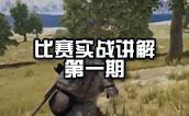 绝地求生明哥-实战比赛解说 课间十分钟视频