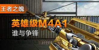 CF手游英雄M4A1王者之魄试玩视频