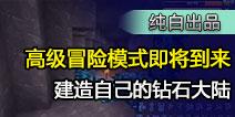 【先遣服】0.25版本高级冒险模式:建造钻石大陆