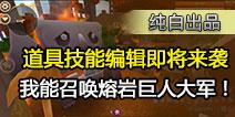 【先遣服】0.25版本道具编辑:召唤熔岩巨人大军