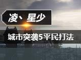 生死狙击M60_G36C单过城市突袭5平民打法_凌丶星少