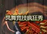 北笙-地图打法凤舞竞技疯狂秀