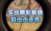 绝地求生小啊靖-精彩集锦 狙击击杀秀视频