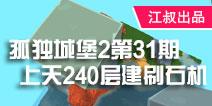 【孤独城堡2】上天240层建刷石机视频