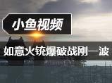 AK荣耀火铳爆破战刚一波_小鱼
