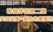 绝地求生明哥-实战比赛解说 晚餐伴侣第二期视频