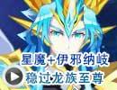 奥拉星五封印 扶桑大神伊邪纳岐加星魔稳过龙族至尊帝皇龙