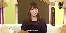 花泽香菜!阴阳师新SSR面灵气情报大公开