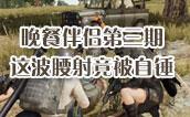绝地求生明哥-实战比赛解说 晚餐伴侣第三期视频