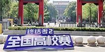 终结者2全国高校赛 深圳北京石家庄精彩集锦
