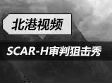 北港审判狙击秀_SCAR-H战术型步枪狙击