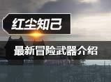 冒险新武器介绍-红尘知己
