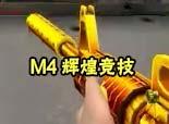 影杀-M4A1辉煌竞技实战