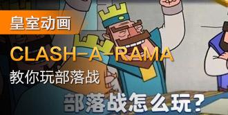 Clash-A-Rama:教你玩部落战