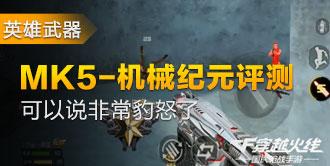 MK5-机械纪元评测