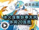 奥拉星冰火涅槃炽寒天凤休闲20连胜