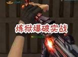 可乐-MP5炼狱爆破实战