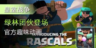 皇室战争绿林团伙趣味动画视频