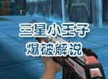 可乐-三星AN94小王子爆破教学