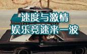 绝地求生鹏古-速度与激情 赛车娱乐玩法视频