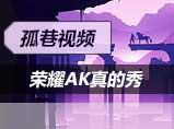荣耀AK47团战爆头秀_孤巷