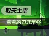 马来剑&嗜血金蛇刀战求败_驭天主宰