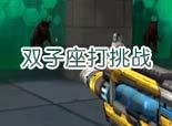 宝哥-打击者双子座打挑战