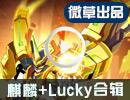 奥奇传说玉麒麟+合金Lucky打法合辑