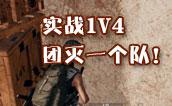绝地求生Manmama-1V4实战灭队秀视频