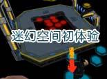 宝哥-迷幻空间521分初体验
