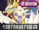 奥奇传说138758战力实战