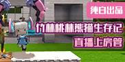 【竹林桃林熊猫生存记】直播上房管