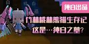 【竹林桃林熊猫生存记】这是…纯白之墓?
