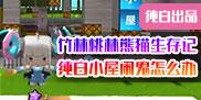 【竹林桃林熊猫生存记】纯白小屋闹鬼怎么办