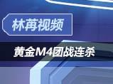 苒妹子黄金M4特写-游拍林苒