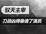 指挥军刀&干将&铁血大刀斩杀秀_驭天主宰