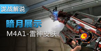 M4A1雷神皮肤-暗月展示视频