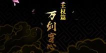 内录剧情:王权篇・万剑穿心