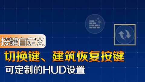 可定制的HUD-切换键、建筑恢复按键调回