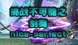 造梦西游5第四期争霸赛-nIce-perfect挑战