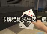 火线精英影杀-绝地求生最后卡牌夺第一