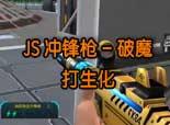 可乐-JS冲锋枪破魔生化实战解说
