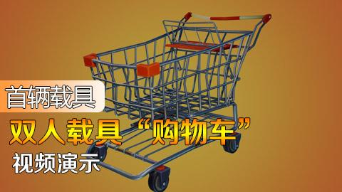 首辆载具:购物车演示