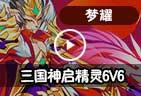 三国神启精灵6v6